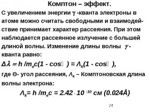 Комптон – эффект. С увеличением энергии -кванта электроны в атоме можно считать