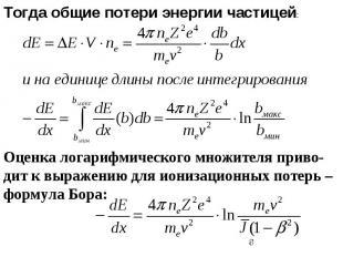Тогда общие потери энергии частицей: Оценка логарифмического множителя приво-дит