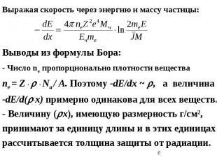 Выражая скорость через энергию и массу частицы: Выводы из формулы Бора: - Число