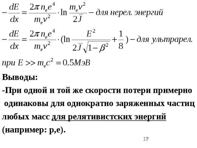 Выводы: -При одной и той же скорости потери примерно одинаковы для однократно заряженных частиц любых масс для релятивистских энергий (например: р,е).