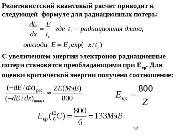 Релятивистский квантовый расчет приводит к следующей формуле для радиационных потерь: С увеличением энергии электронов радиационные потери становятся преобладающими при Екр. Для оценки критической энергии получено соотношение: