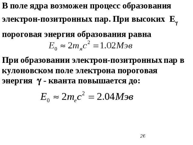 В поле ядра возможен процесс образования электрон-позитронных пар. При высоких Е пороговая энергия образования равна При образовании электрон-позитронных пар в кулоновском поле электрона пороговая энергия - кванта повышается до: