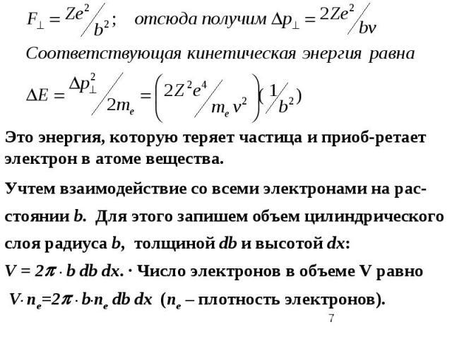 Это энергия, которую теряет частица и приоб-ретает электрон в атоме вещества. Учтем взаимодействие со всеми электронами на рас-стоянии b. Для этого запишем объем цилиндрического слоя радиуса b, толщиной db и высотой dx: V = 2 ∙ b db dx. ∙ Число элек…