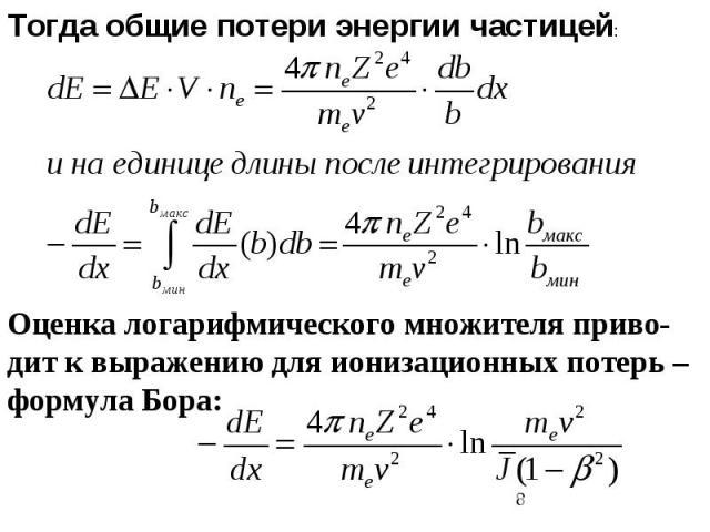 Тогда общие потери энергии частицей: Оценка логарифмического множителя приво-дит к выражению для ионизационных потерь –формула Бора: