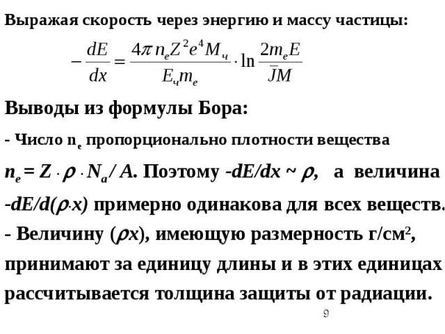 Выражая скорость через энергию и массу частицы: Выводы из формулы Бора: - Число ne пропорционально плотности вещества ne = Z ∙ ∙ Na / A. Поэтому -dE/dx ~ , a величина -dE/d(∙x) примерно одинакова для всех веществ. - Величину (x), имеющую размерность…