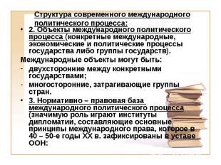 Структура современного международного политического процесса: 2. Объекты междуна