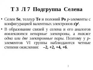 Т 3 Л 7 Подгруппа Селена Селен Sе, теллур Те и полоний Ро р-элементы с конфигура