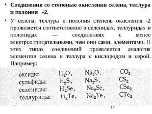 Соединения со степенью окисления селена, теллура и полония -2. У селена, теллура