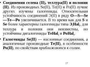 Соединении селена (II), теллура(II) и полония (II). Из производных Sе(II), Те(II