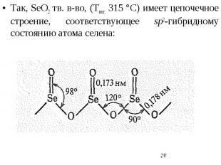 Так, SеO2 тв. в-во, (Твозг. 315 °С) имеет цепочечное строение, соответствующее s