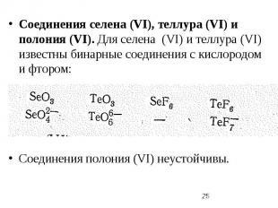Соединения селена (VI), теллура (VI) и полония (VI). Для селена (VI) и теллура (