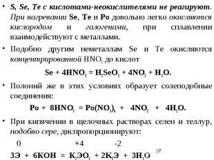 S, Se, Te с кислотами-неокислителями не реагируют. При нагревании Se, Te и Po до