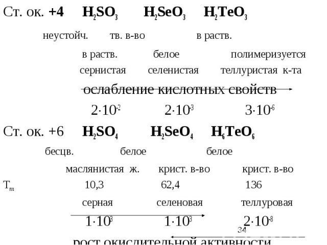 Ст. ок. +4 Н2SO3 Н2SеO3 Н2ТеO3 неустойч. тв. в-во в раств. в раств. белое полимеризуется сернистая селенистая теллуристая к-та ослабление кислотных свойств 210-2 210-3 310-6 Ст. ок. +6 Н2SO4 Н2SеO4 Н6ТеO6 бесцв. белое белое маслянистая ж. крист. в-в…