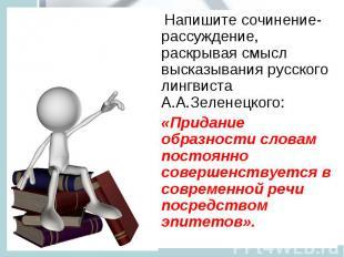 Напишите сочинение-рассуждение, раскрывая смысл высказывания русского лингвиста