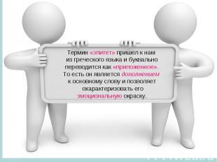 Термин «эпитет» пришел к нам из греческого языка и буквально переводится как «пр