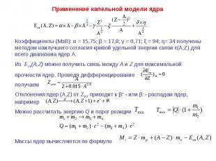 Применение капельной модели ядра Коэффициенты (МэВ): α = 15,75; β = 17,8; γ = 0,