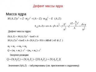 Энергия реакции Значения D(A,Z) - табулированы (см. приложение к задачнику) Дефе