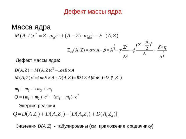 Энергия реакции Значения D(A,Z) - табулированы (см. приложение к задачнику) Дефект массы ядра: Дефект массы ядра Масса ядра