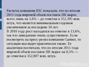 Расчеты компании IDC показали, что по итогам 2011 года мировой объем поставок ПК