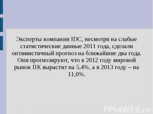 Эксперты компании IDC, несмотря на слабые статистические данные 2011 года, сдела