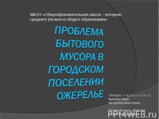 Авторы: Учащиеся 8 класса Бурова Нина. Белугина Анастасия. Руководитель: Ипатова