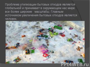 Проблема утилизации бытовых отходов является глобальной и принимает в окружающем