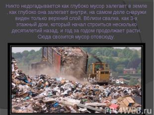 Никто недогадывается как глубоко мусор залегает в земле , как глубоко она залега