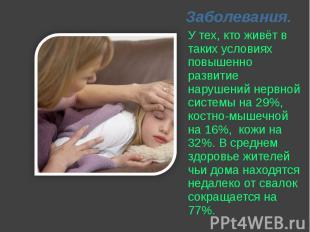 Заболевания. У тех, кто живёт в таких условиях повышенно развитие нарушений нерв