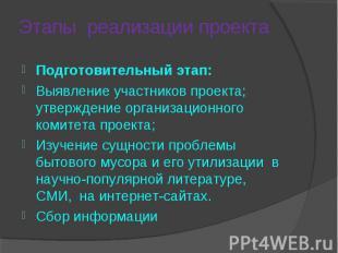 Этапы реализации проекта Подготовительный этап: Выявление участников проекта; ут