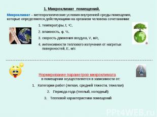 1. Микроклимат помещений. Микроклимат – метеорологические условия внутренней сре