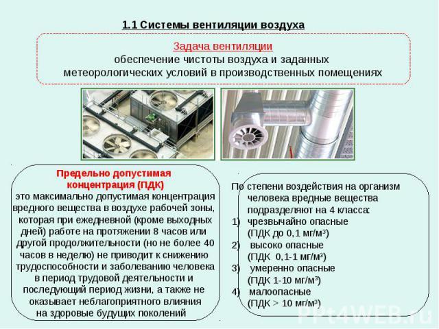 1.1 Системы вентиляции воздуха Задача вентиляции обеспечение чистоты воздуха и заданных метеорологических условий в производственных помещениях Предельно допустимая концентрация (ПДК) это максимально допустимая концентрация вредного вещества в возду…