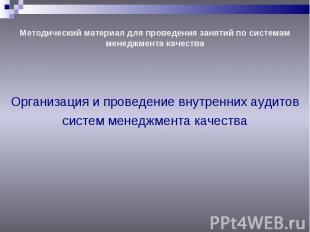 * Методический материал для проведения занятий по системам менеджмента качества