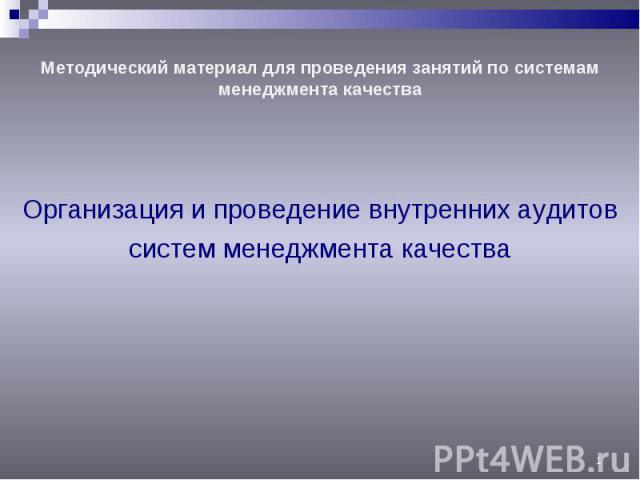 * Методический материал для проведения занятий по системам менеджмента качества Организация и проведение внутренних аудитов систем менеджмента качества