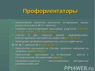 Профориентаторы Компьютерная обработка протоколов тестирования, анализ результат