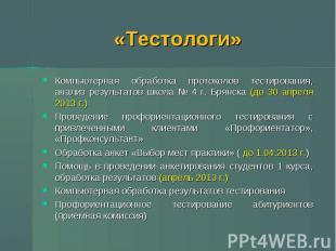 «Тестологи» Компьютерная обработка протоколов тестирования, анализ результатов ш