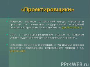 «Проектировщики» Подготовка проектов на областной конкурс «Проектов и программ п