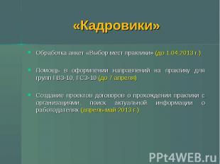 «Кадровики» Обработка анкет «Выбор мест практики» (до 1.04.2013 г.) Помощь в офо