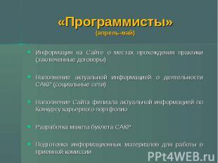 «Программисты» (апрель-май) Информация на Сайте о местах прохождения практики (з