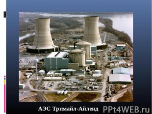 АЭС Тримайл-Айленд