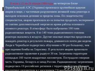 В ночь с 25 на 26 апреля 1986 года на четвертом блоке Чернобыльской АЭС (Украина