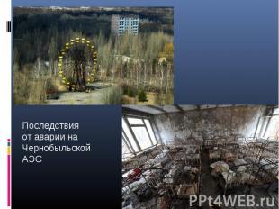 Последствия от аварии на Чернобыльской АЭС
