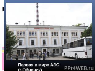 Первая в мире АЭС (г.Обнинск)
