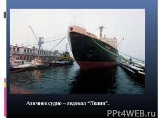 """Атомное судно – ледокол """"Ленин"""""""