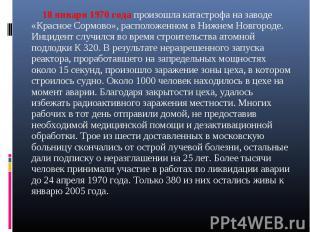 18 января 1970 года произошла катастрофа на заводе «Красное Сормово», расположен
