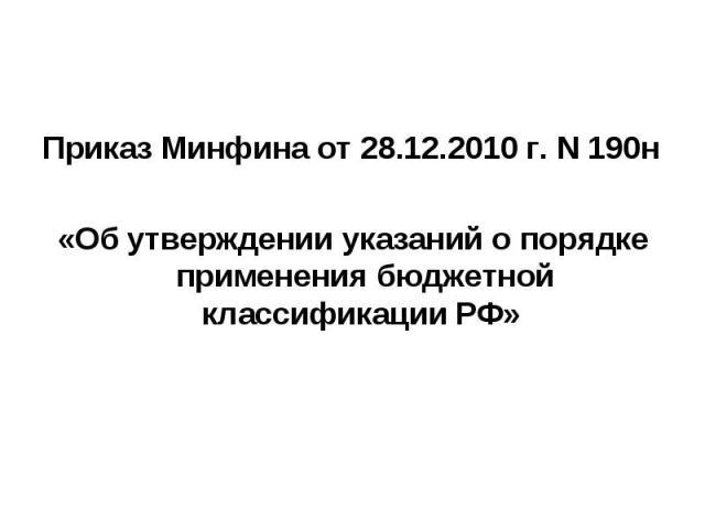 Приказ Минфина от 28.12.2010 г. N 190н «Об утверждении указаний о порядке применения бюджетной классификации РФ»
