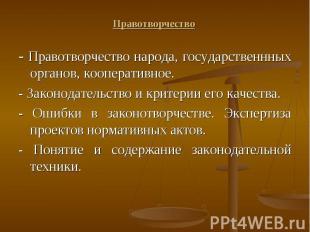 Правотворчество - Правотворчество народа, государственнных органов, кооперативно