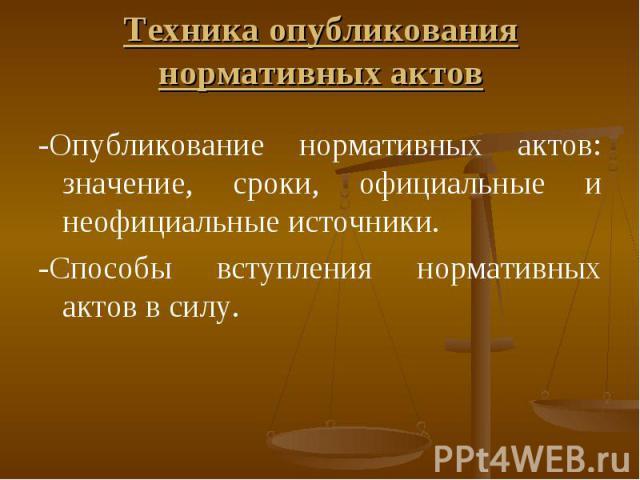 Содержит сведения государственного реестра нормативных правовых актов федеральных органов исполнительной власти российской федерации.