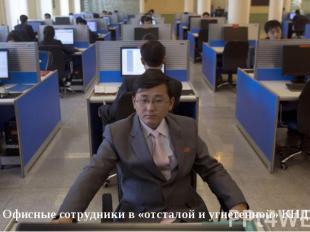 Офисные сотрудники в «отсталой и угнетенной» КНДР