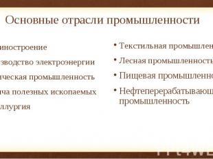 Основные отрасли промышленности Машиностроение Производство электроэнергии Химич