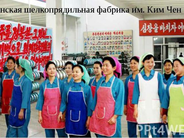 Пхеньянская шелкопрядильная фабрика им. Ким Чен Сук